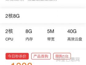 阿里云2核8G5M云服务器共享通用型mn4优惠秒杀1399元3年