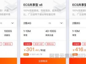 2021阿里云·云小站服务器优惠价格表(配置/报价)