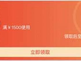 阿里云老用户代金券1800元免费领取(共三张)