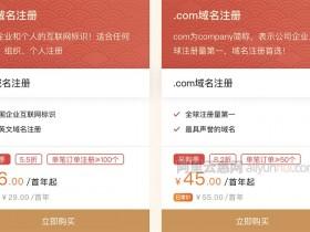 阿里云.cn域名注册16首年.com域名45元一年(采购季优惠活动)