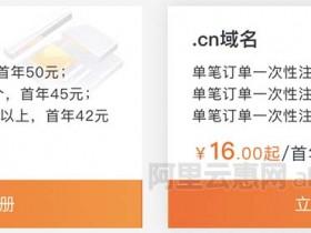 阿里云域名批量注册优惠活动com和cn域名后缀均可参与
