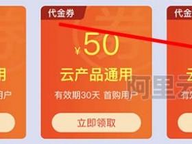 阿里云老用户服务器优惠3.5折支持新购/续费/升级