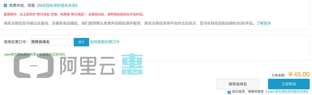 阿里云万网域名优惠口令(2017年10月)-阿里云惠网