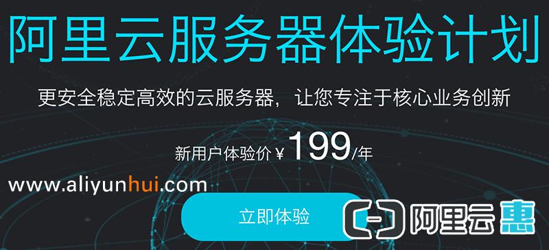 阿里云ecs服务器优惠价199元