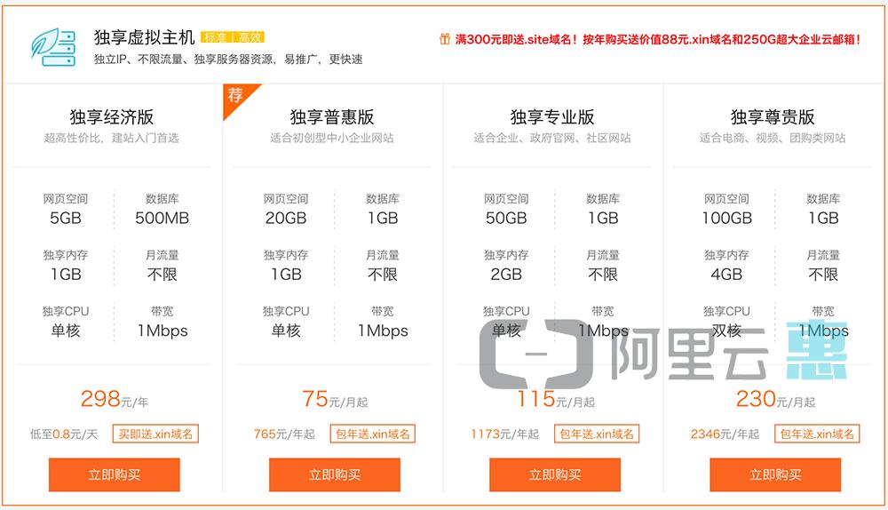 阿里云虚拟主机独享版优惠价298元一年-阿里云惠网