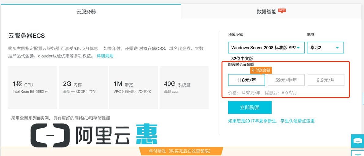 阿里云学生服务器9.9元!使用阿里云幸运券享受更多优惠-阿里云惠网