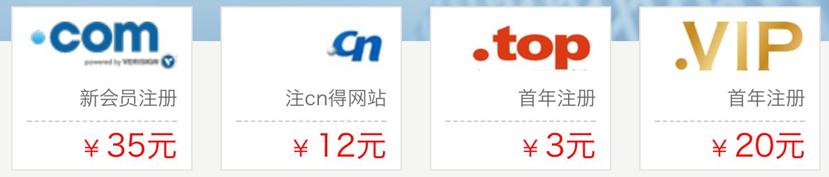 阿里云万网com域名注册35元优惠价-阿里云惠网