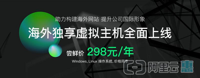 香港、美国独享主机低至0.8元/天!独立IP不限流量,送域名-阿里云惠网
