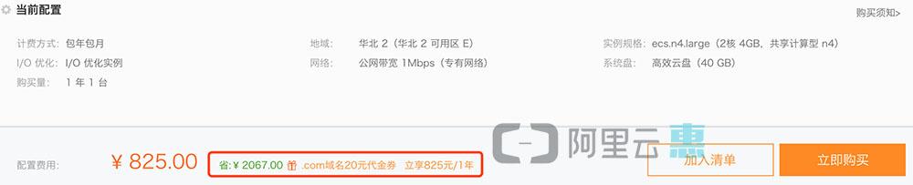 阿里云2核4G服务器825元/年优惠价-阿里云惠网