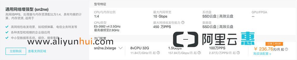 阿里云企业级云服务器优惠价3年5折-阿里云惠网