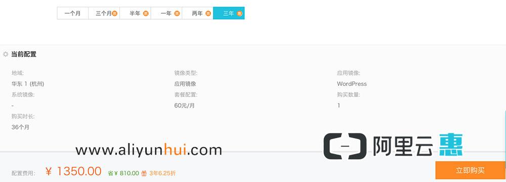 阿里云轻量应用服务器三年优惠价1350元!-阿里云惠网