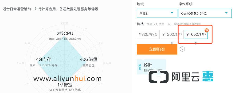 阿里云2核4G服务器ECS三年1650元!