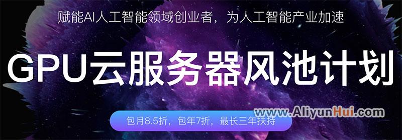 阿里云GPU服务器包月8.5折/包年7折/最长三年扶持-阿里云惠网
