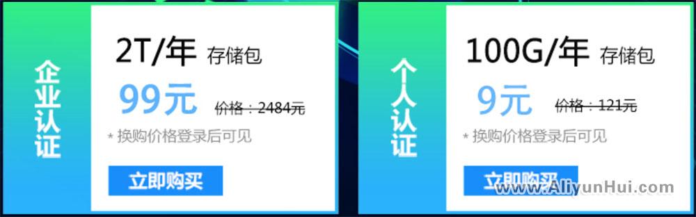 阿里云对象存储OSS优惠福利9元个人享100G/年