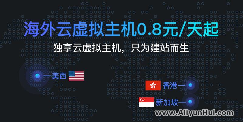 海外云虚拟主机0.8元/天起!香港、美国、新加坡节点自由选配-阿里云惠网