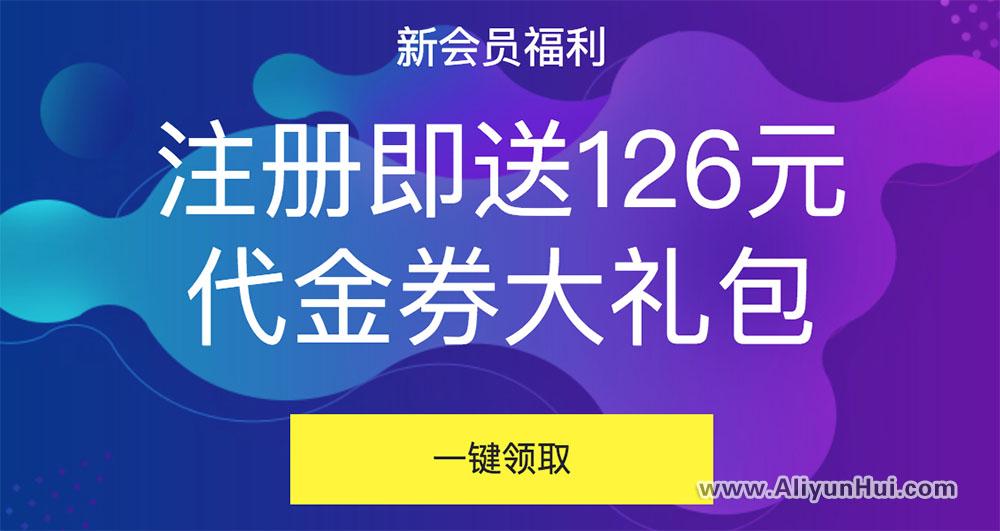 阿里云新会员126元代金券免费领取-阿里云惠网