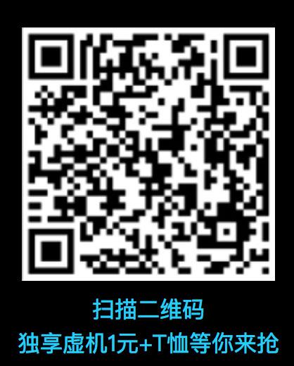 独享虚机12.12用户回馈!1元抢独享虚机+云栖纪念版T恤!-阿里云惠网