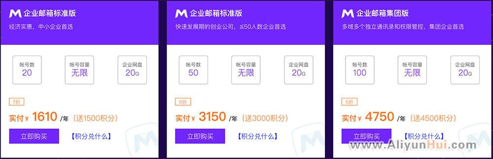 阿里云企业邮箱12月大促低至5折-阿里云惠网