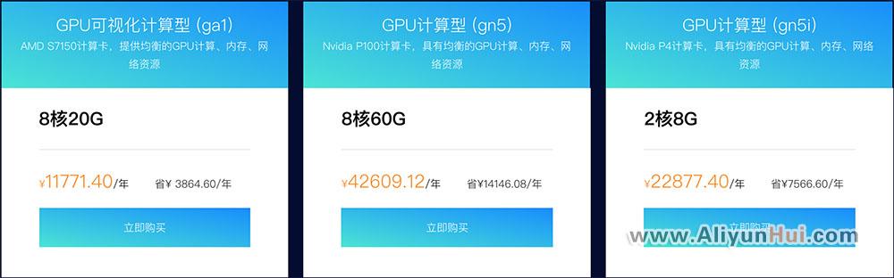 阿里云GPU异构型云服务器优惠价格