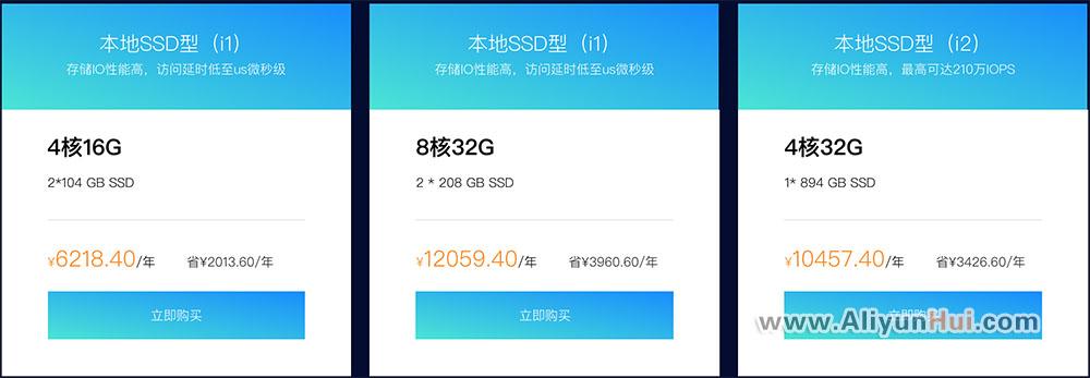 阿里云本地SSD型云服务器优惠价格表-阿里云惠网