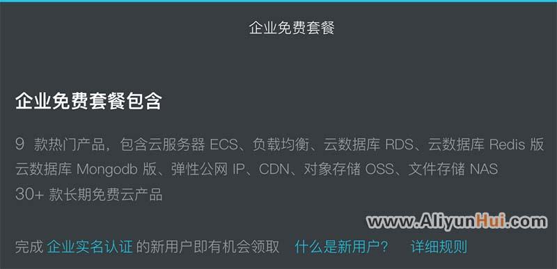 阿里云免费云服务器套餐 企业/个人均可申请