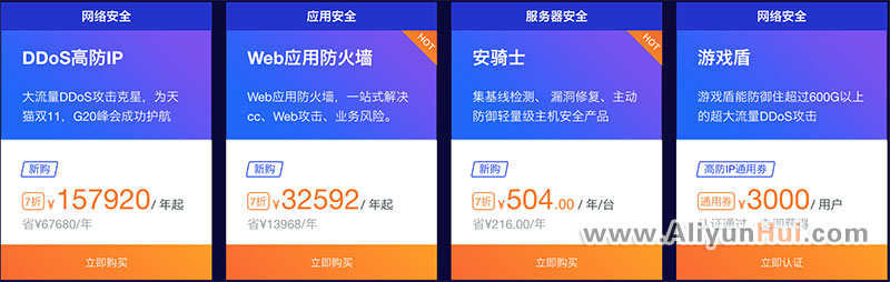 新年优惠阿里云安全7折DDoS/防火墙/安骑士/证书/态势感知...