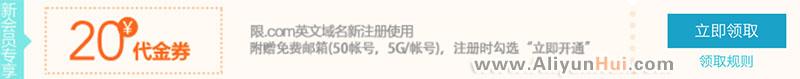 阿里云万网.com域名新用户35元一年!