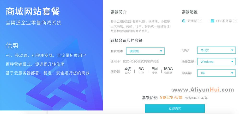 阿里云企业商城网站上云套餐-阿里云惠网