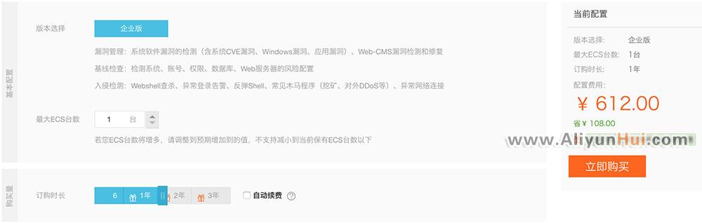 恭喜您获得7天安骑士企业版试用资格-阿里云惠网