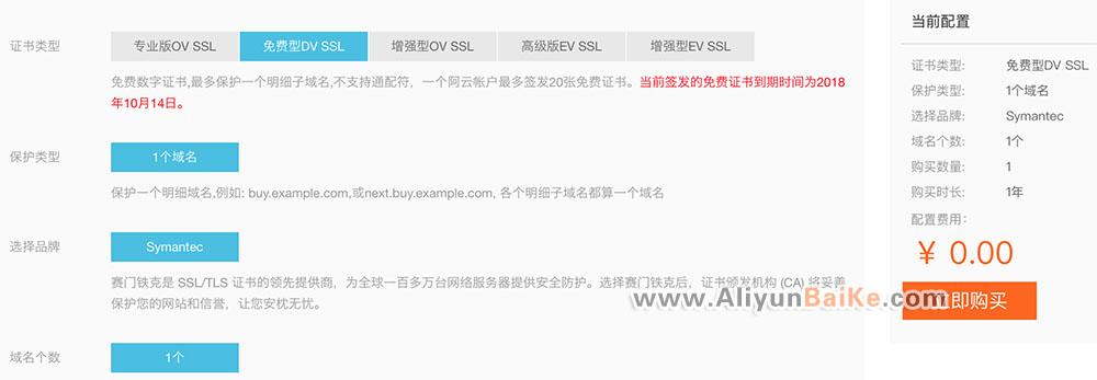 阿里云免费SSL证书申请地址-阿里云惠网
