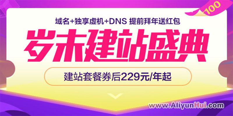 阿里云建站套餐券后229元 域名+虚拟主机+DNS拜年红包领取