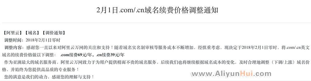 阿里云域名涨价了!.com/.cn域名续费涨价