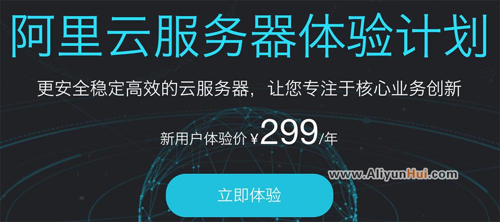 阿里云新用户云服务器ECS体验价格299元一年-阿里云惠网