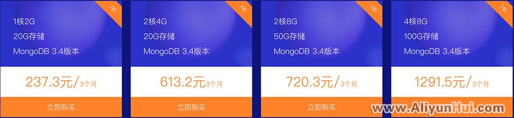 阿里云MongoDB云数据库单节点优惠折扣价格表-阿里云惠网