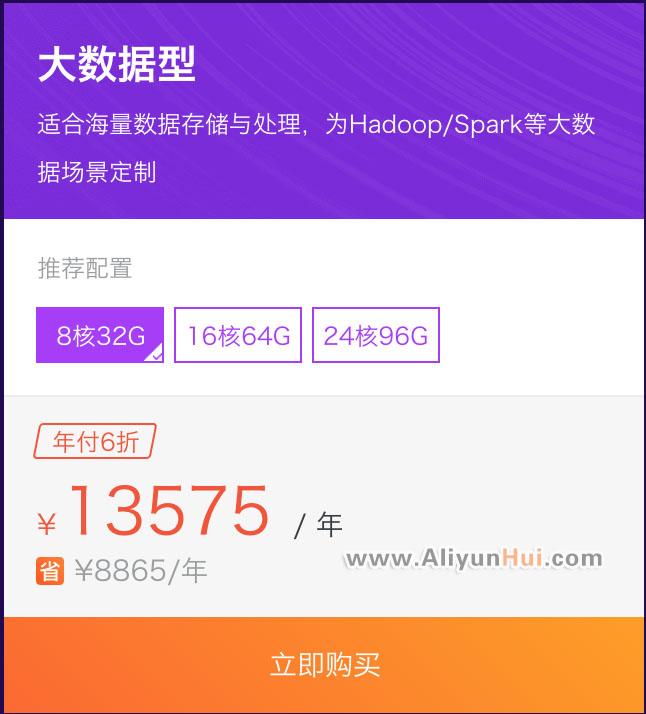 2018阿里云采购季大数据型云服务器优惠折扣13575元/年