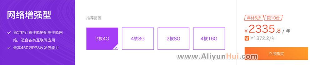 2018阿里云采购季网络增强型云服务器2335.8元一年