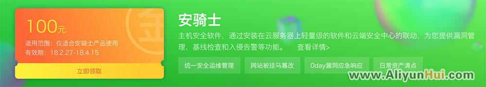 2018阿里云采购季云盾安全产品优惠折扣+代金券-阿里云惠网