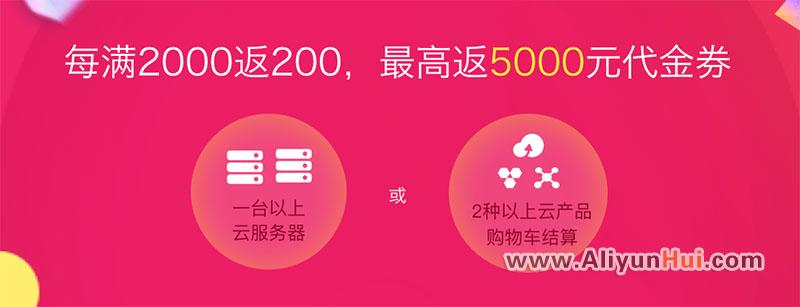 阿里云新用户专享会场订单满2000返200最高返5000元