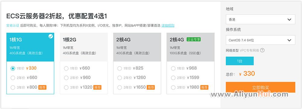 阿里云服务器2折优惠330元/年 三年付价格更便宜