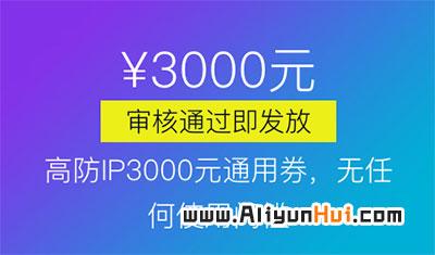 阿里云DDoS高防IP¥3000元代金券领取