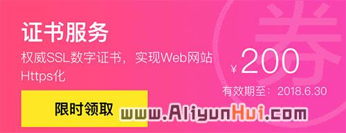 阿里云SSL证书¥200元代金券领取-阿里云惠网