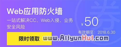 阿里云Web应用防火墙¥50元代金券领取