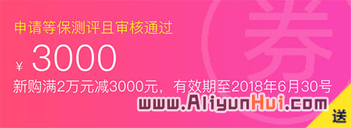 阿里云等保测评¥3000元代金券领取