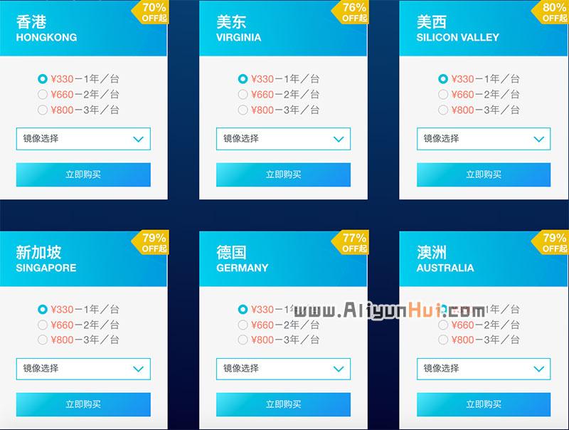 阿里云330云服务器优惠可选香港/美国/新加坡/德国节点