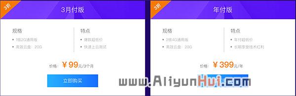 阿里云HBase云数据库单节点特惠99元/3个月