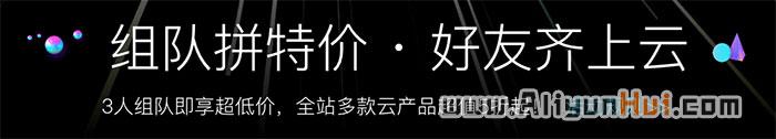 阿里云组队拼特价 入团享5折优惠!-阿里云惠网