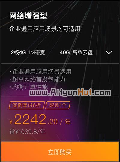 阿里云网络增强型云服务器2242.20元/年