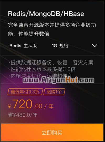 阿里云Redis/MongoDB/HBase云数据库优惠价720.00元/年