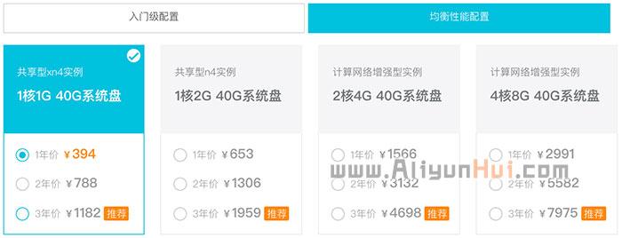 阿里云共享型xn4服务器优惠394元一年-阿里云惠网
