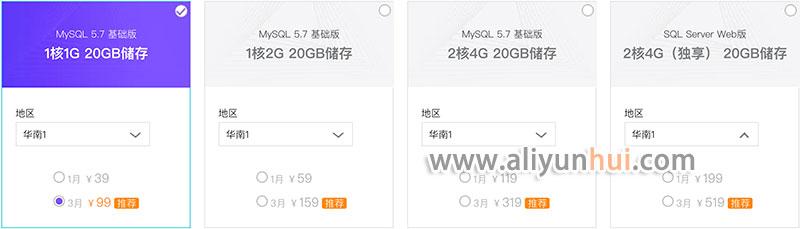 阿里云RDS数据库4折优惠MySQL数据库低至39元-阿里云惠网